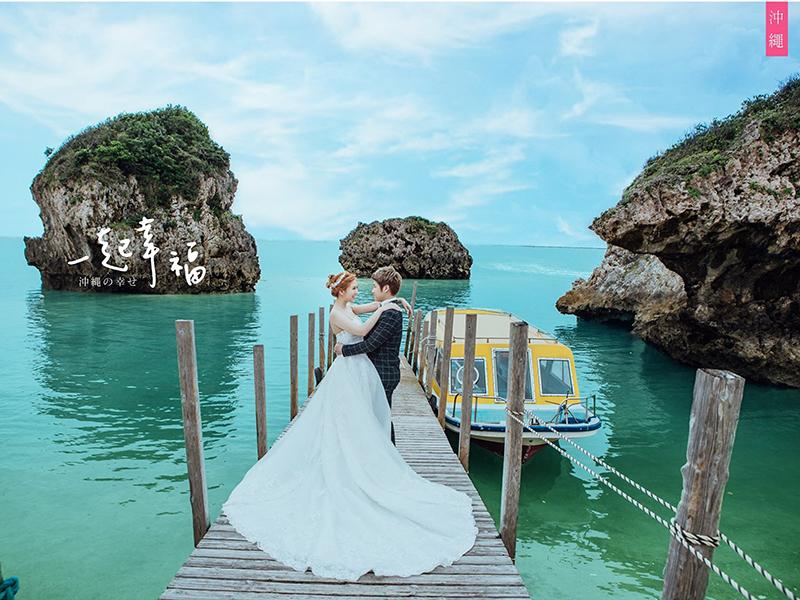 愛日結婚事務所